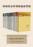 三联·生活书店 中国社会学经典文库(套装13册)【华人学者群星闪耀!带你遍览社会学与人类学经典之作!包括费孝通、林耀华等…