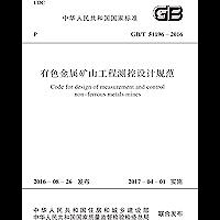GB/T 51196-2016 有色金属矿山工程测控设计规范
