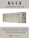 鲁迅全集.2005年修订版:全18卷(历时67年组编校订,目前最完备最权威的版本)