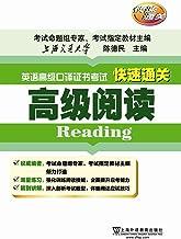 英语高级口译资格证书考试快速通关:高级阅读
