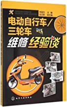 电动自行车/三轮车维修经验谈