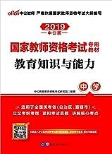 中公版·2019国家教师资格考试专用教材:教育知识与能力中学