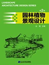 园林植物景观设计(2版6次)风景园林 建筑课程教材资料