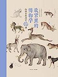 故宫里的博物学:给孩子的清宫兽谱( 来自故宫的百科图鉴,有趣有料的动物传奇,这是一套连乾隆皇帝都爱不释手的枕边书)