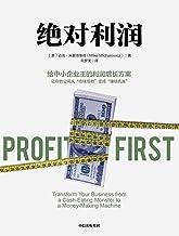 """绝对利润:给中小企业主的利润增长方案(给中小企业主的利润增长方案 让你的公司从""""吃钱怪物""""变成""""赚钱机器"""")"""