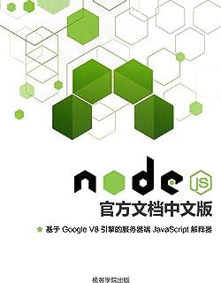 Node.js 官方文档中文版(极客学院)