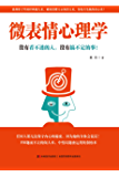 微表情心理学(瞬间读懂人心的识人术,中国心理学大师,微表情研究专家戴琦年度新作。)