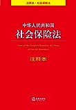中华人民共和国社会保险法注释本