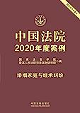 中国法院2020年度案例:婚姻家庭与继承纠纷
