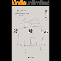 读城记(2018全新修订版) (易中天品读中国系列 4)