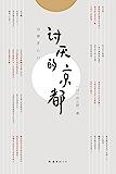 """讨厌的京都(""""排外情绪""""""""京都鄙视链""""犀利曝光。读前,千年古都风华绝代;读后,京都全是段子。)"""