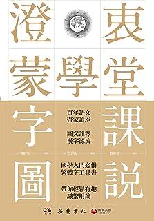 澄衷蒙学堂字课图说(中国自有学校以来的第一本教科书!丰子恺、茅盾、陈丹青的启蒙课本。插图版《说文解字》,重拾汉字之美。)