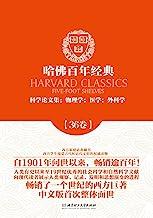 哈佛百年经典第36卷:科学论文集:物理学;医学;外科学