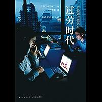 岩波新书1:过劳时代(研究过劳的经典之作,畅销日本十几年,发人深思的社科读物。)
