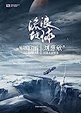 流浪地球:刘慈欣短篇小说精选(关于未来和宇宙,中国人想象力的代表作;电影《流浪地球》官方授权封面;科幻世界出品) (中国…