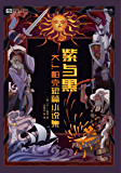 紫与黑:K.J.帕克短篇小说集(继托尔金、尼尔·盖曼、特里·普拉切特之后英伦奇幻史上新一代不可错过的大师 科幻世界出品…