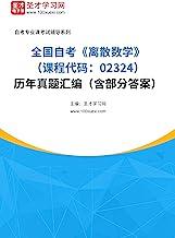 圣才学习网·全国自考《离散数学(课程代码:02324)》历年真题汇编(含部分答案) (自考往年真题)