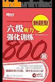 六级听力强化训练800题 (新东方)