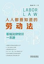 人人都要知道的劳动法:职场法律常识一本通
