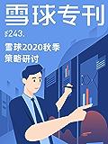 雪球专刊243期——2020秋季投资策略研讨