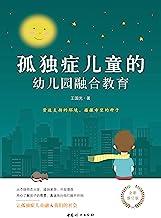 孤独症儿童的幼儿园融合教育(根据多年融合教育经验及国外最新研究成果,为孤独症儿童家长、特殊教育老师和研究者精心打造)