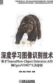 深度学习图像识别技术:基于TensorFlow Object Detection API和OpenVINO™ 工具套件