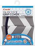 Combi康贝多功能婴儿推车 GRIP COVER 条纹灰色