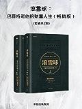滚雪球:巴菲特和他的财富人生(畅销版)(共两册)