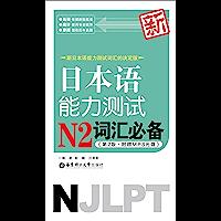 新日本语能力测试N2词汇必备(第2版)(附光盘)