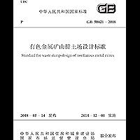 GB 50421-2018 有色金属矿山排土场设计标准