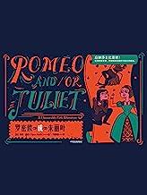罗密欧或朱丽叶(解压神器.经典原著大解构 4个角色,400+选择,100+结局,超过1000000000种故事脉络!)
