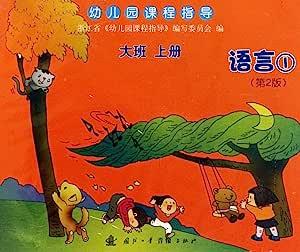 CD语言<大班上>第2版/幼儿园课程指导