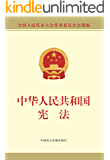 中华人民共和国宪法(公报版)