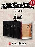 中国史学要籍丛刊(全十三册)【一套书读懂中国史!《左传》《国语》《战国策》《史记》《三国志》+中国古代史学理论双璧《史通…