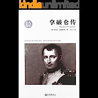 拿破仑传 (中外经典名人传记系列丛书)(誉满全球的德国著名传记大师埃米尔·路德维希的代表作,拿破仑传记中的经典著作,被称…
