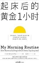 《起床后的黄金1小时》(想过什么样的人生,就过什么样的早晨!风靡日本的1小时习惯改造法,有效提升专注力、决策力、工作效率)