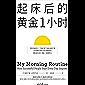 《起床后的黄金1小时》(想过什么样的人生,就过什么样的早晨!风靡日本的1小时习惯改造法,有效提升专注力、决策力、工作效率…