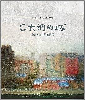 小娟:C大调的城(2CD)
