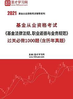 圣才学习网·2021年基金从业资格考试《基金法律法规、职业道德与业务规范》过关必做1000题(含历年真题)