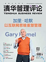清华管理评论 月刊 2016年03期