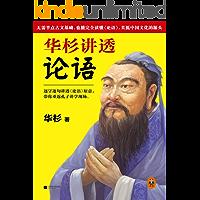 华杉讲透《论语》(读客熊猫君出品,无需半点古文基础,也能完全读懂《论语》,直抵中国文化的源头。)