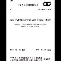 GB 51282-2018 煤炭工业露天矿矿山运输工程设计标准