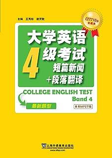CET710分全能系:大学英语四级考试短篇新闻+段落翻译(2016年新题型)