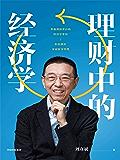 理财中的经济学(刘彦斌老师新作,一本书教你掌握理财背后的经济学常识,轻松做好家庭财务管理)