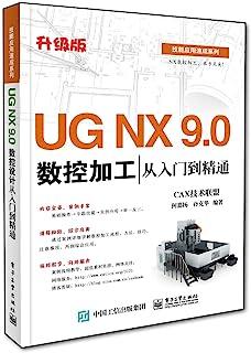 UG NX 9.0数控加工从入门到精通 (技能应用速成系列)