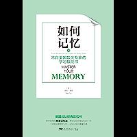如何记忆:来自美国顶尖专家的学习技能书(美国公认经典记忆书,即学即用的终身记忆法,帮你记住你想记忆的一切!)