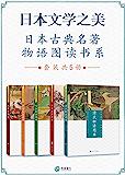 日本文学之美 日本古典名著物语图读书系(套装共5册)(叶渭渠主编)(五部古典绘卷图典接连展现日本古典美的世界,发现美的存…