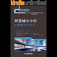 智慧城市中的大数据分析技术 (信息与通信创新学术专著 智慧城市系列)
