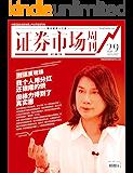 对话董明珠 证券市场红周刊2020年29期(职业投资人之选)