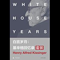 白宫岁月:基辛格回忆录(套装共4本)【上海译文出品!美国国家图书奖的获奖巨著!基辛格对重大历史时期恒久而宝贵的贡献,堪称…
